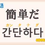 「簡単だ」の韓国語は?「간단하다(カンタナダ)」の意味と使い方を解説!
