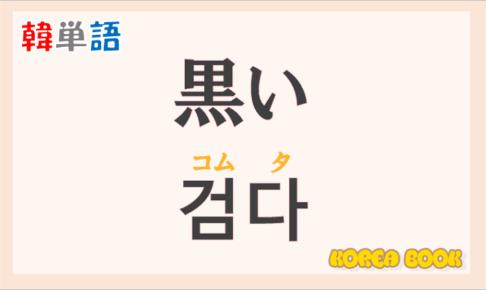 「黒い」の韓国語は?「검다(コムタ)」の意味と使い方を解説!