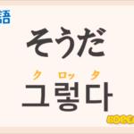 「そうだ」の韓国語は?「그렇다(クロッタ)」の意味と使い方を解説!