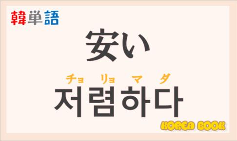 「安い」の韓国語は?「저렴하다(チョリョマダ)」の意味と使い方を解説!