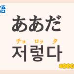 「ああだ」の韓国語は?「저렇다(チョロッタ)」の意味と使い方を解説!