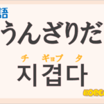 「うんざりだ」の韓国語は?「지겹다(チギョプタ)」の意味と使い方を解説!
