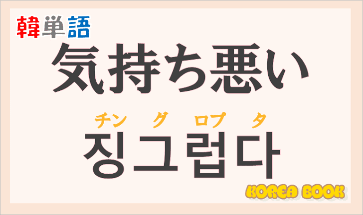 「気持ち悪い」の韓国語は?ハングル「징그럽다(チングロプタ)」の意味と使い方を解説!