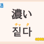 「濃い」の韓国語は?ハングル「짙다(チッタ)」の意味と使い方を解説!