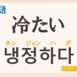 「冷たい」の韓国語は?「냉정하다(ネンジョンハダ)」の意味と使い方を解説!