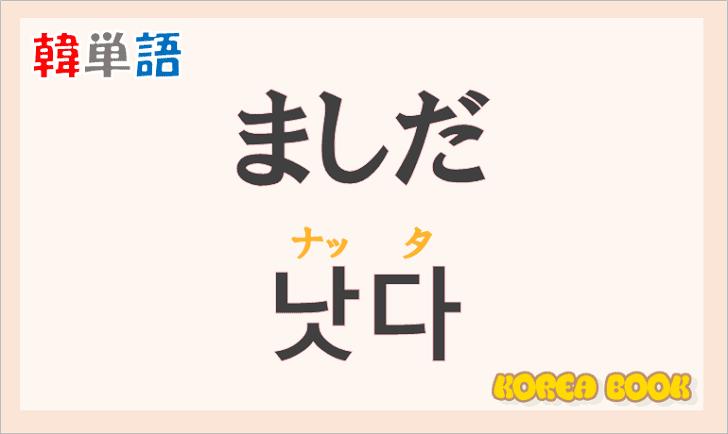 「ましだ」の韓国語は?「낫다(ナッタ)」の意味と使い方を解説!
