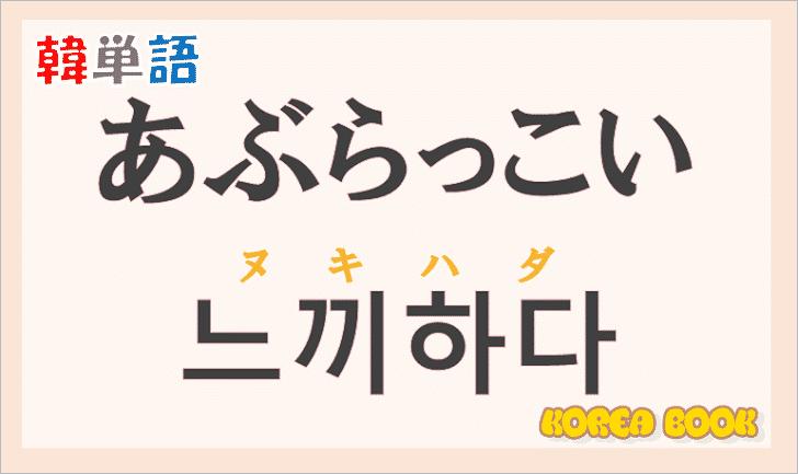 「あぶらっこい」の韓国語は?ハングル「느끼하다(ヌキハダ)」の意味と使い方を解説!