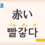 「赤い」の韓国語は?ハングル「빨갛다(パルガッタ)」の意味と使い方を解説!