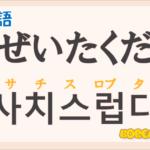「ぜいたくだ」の韓国語は?ハングル「사치스럽다(サチスロプタ)」の意味と使い方を解説!