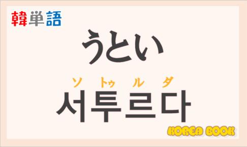 「疎い(うとい)」の韓国語は?「서투르다(ソトゥルダ)」の意味と使い方を解説!