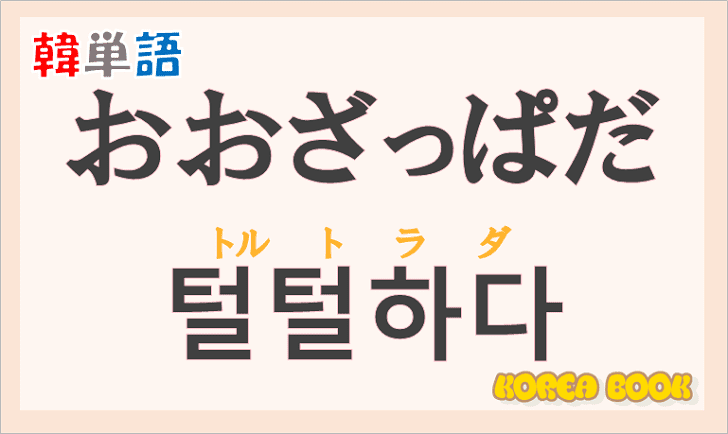 「おおざっぱだ」の韓国語は?ハングル「털털하다(トルトラダ)」の意味と使い方を解説!
