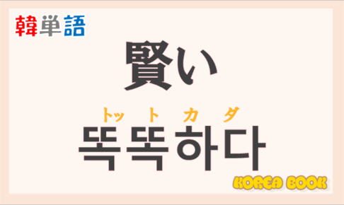 「賢い」の韓国語は?「똑똑하다(トットカダ)」の意味と使い方を解説!