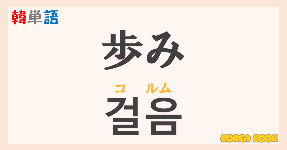 ayumi-geoleum