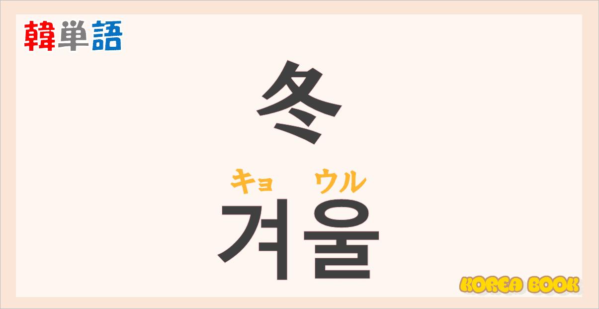 fuyu-gyeoul