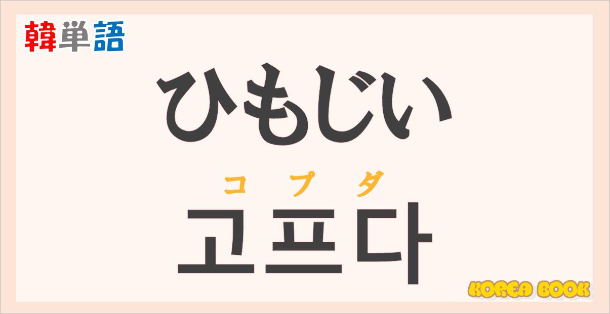 himojii-gopeuda