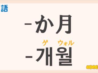 kagetsu-gaewol