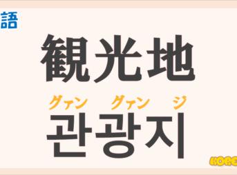 kankouti-gwangwangji