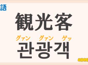 kannkoukyaku-gwangwanggaek