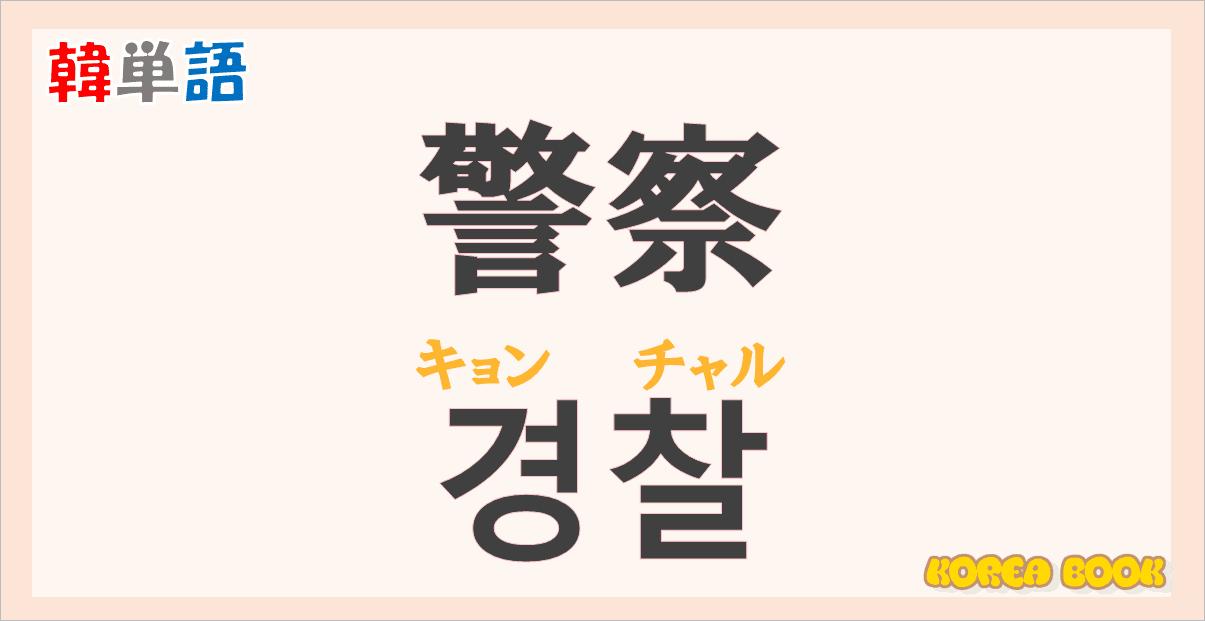 keisatsu-gyeongchal