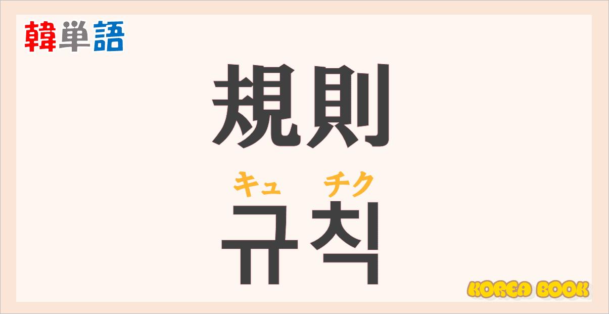 kisoku-gyuchik