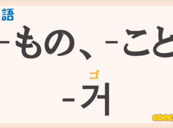 koto-geo