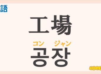 koujyou-gongjang