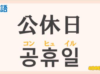 koukyuubi-gonghyuil