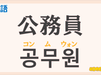 koumuinn-gongmuwon