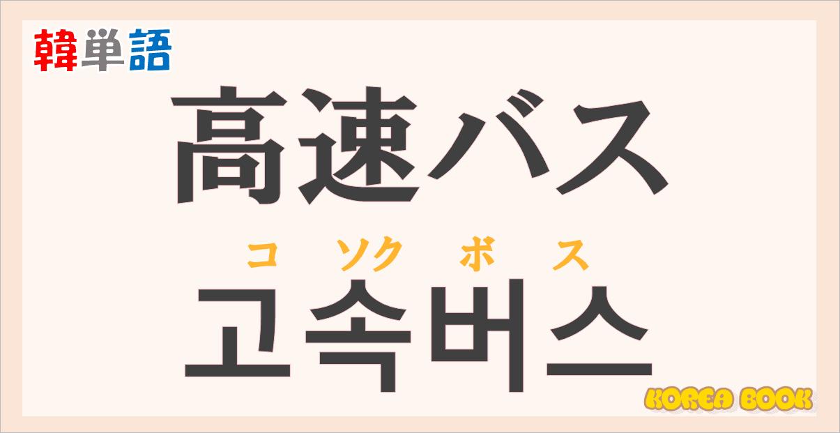 kousokubasu-gosokbeoseu