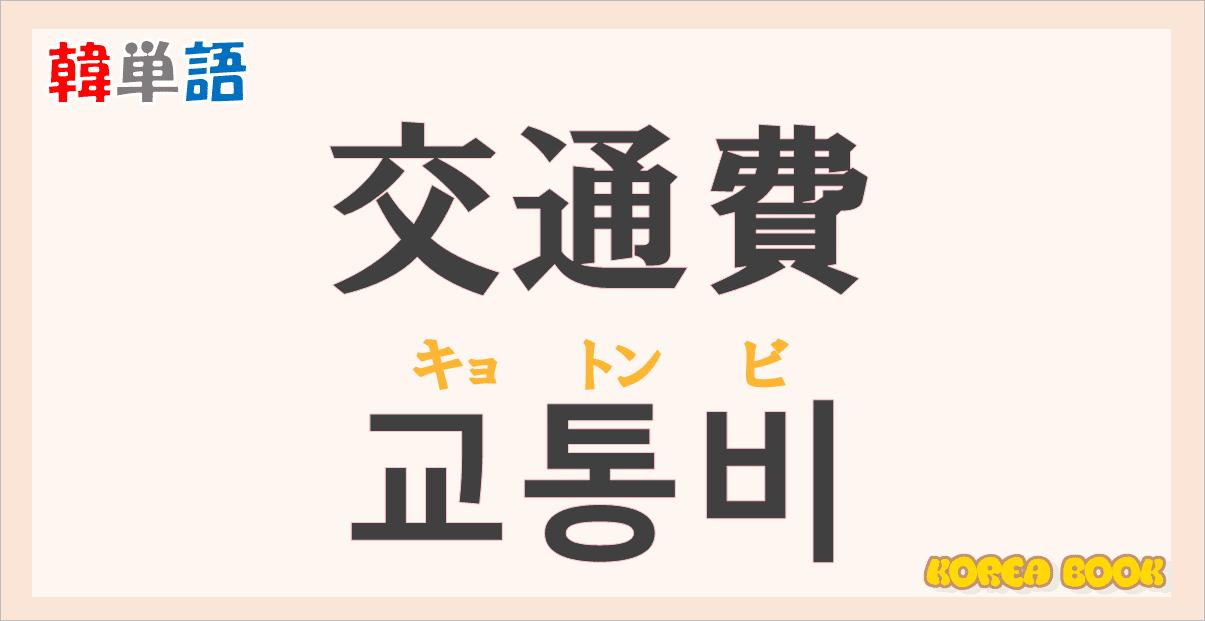 koutuuhi-gyotongbi