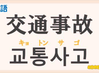 koutuujiko-gyotongsago