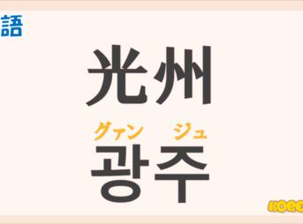kulanjyu-gwangju