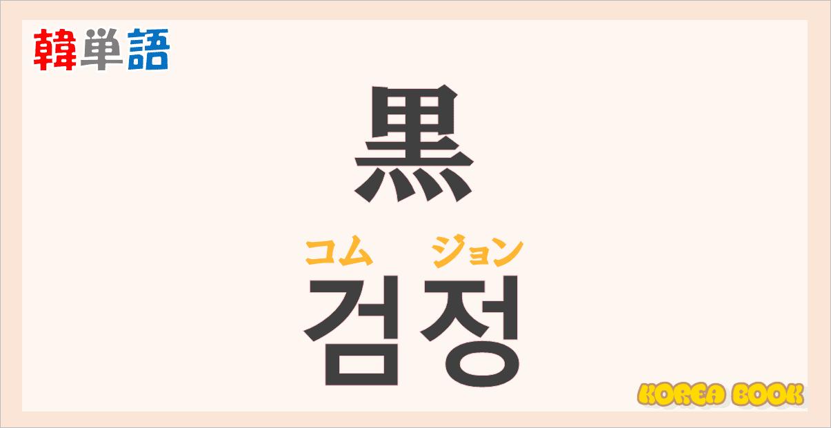 kuro-geomjeong