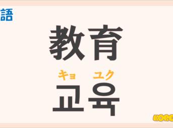 kyouiku-gyoyuk