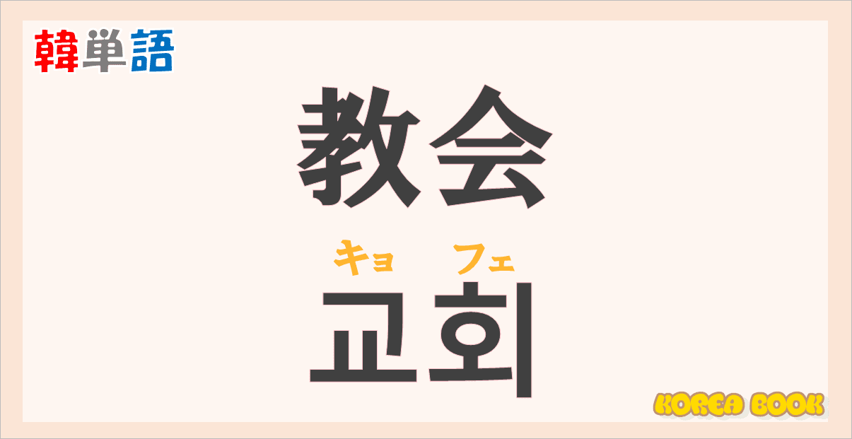 kyoukai-gyohoe