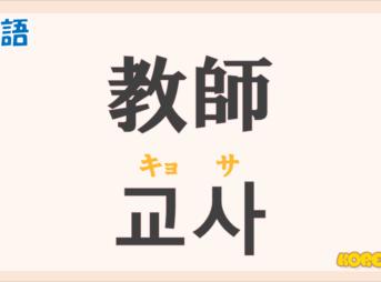 kyousi-gyosa