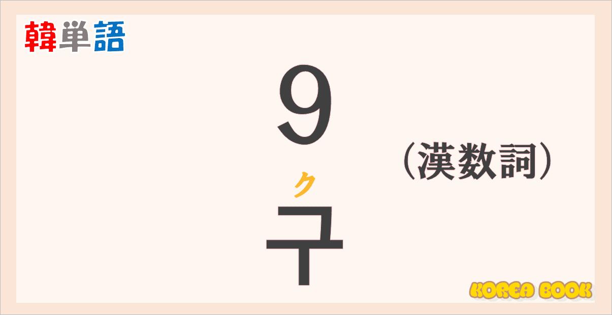 kyuu-gu