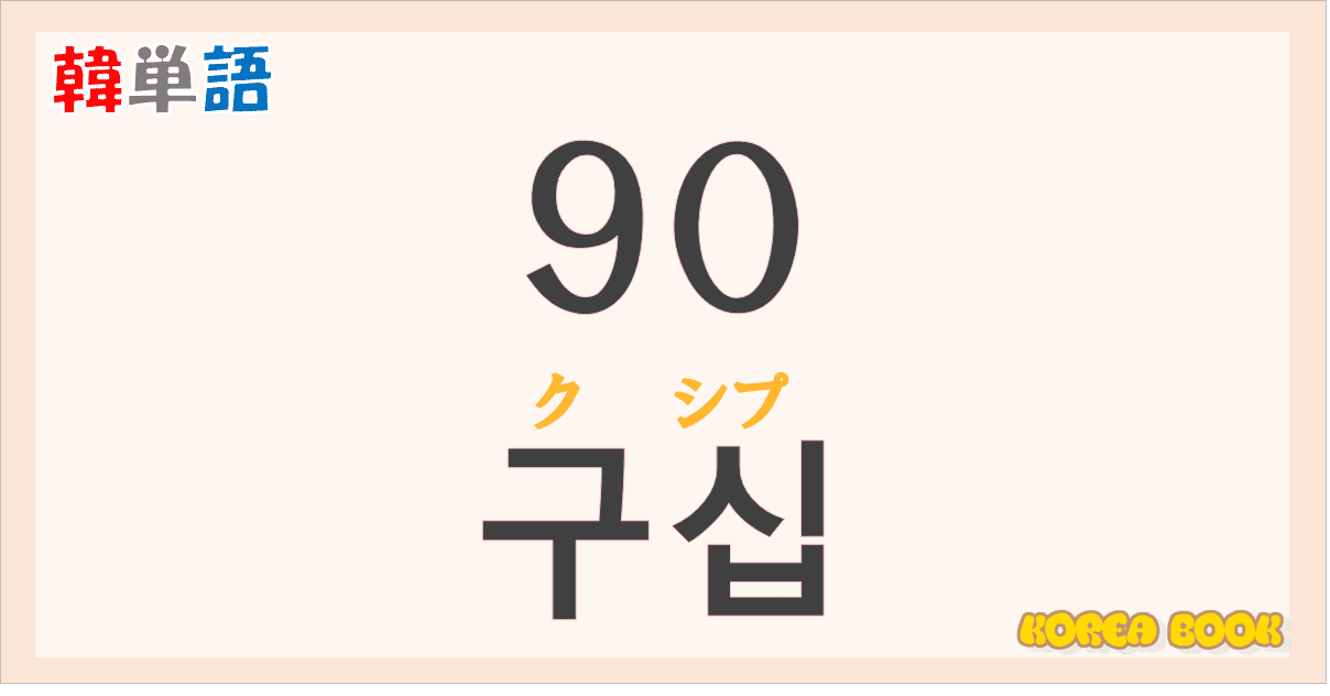 kyuujyuu-gusip