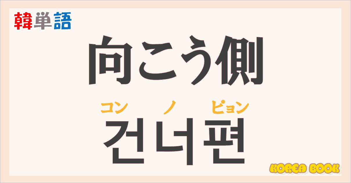 mukougawa-geonneopyeon