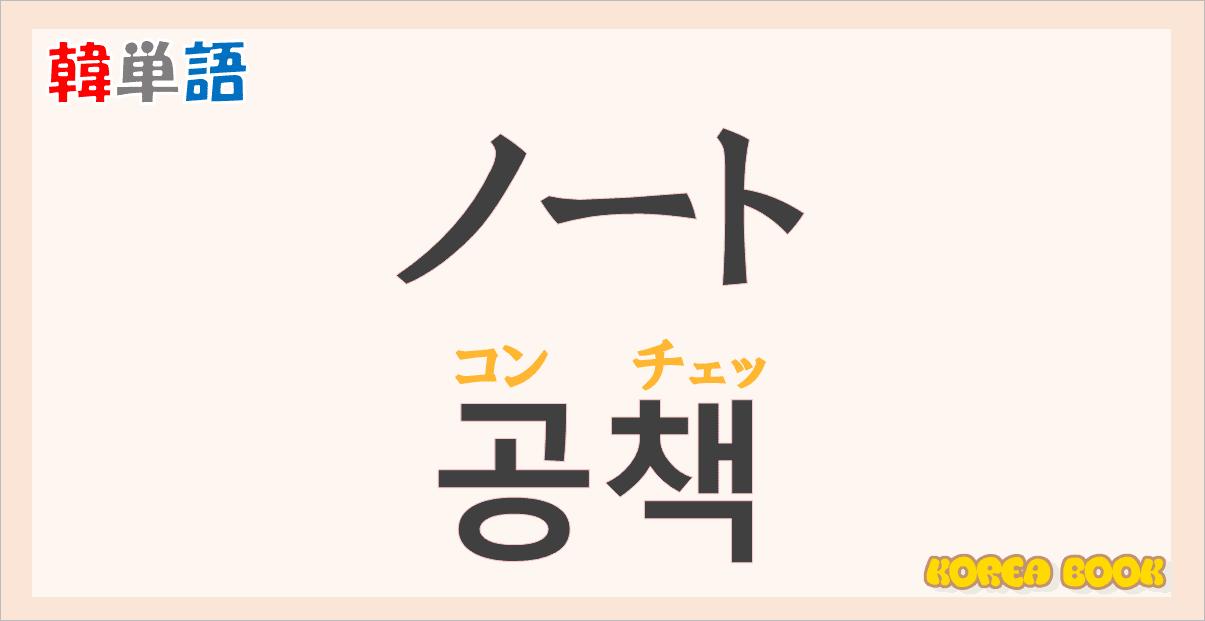 nooto-gongchaek