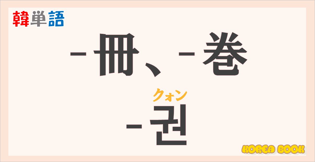satu-gwon
