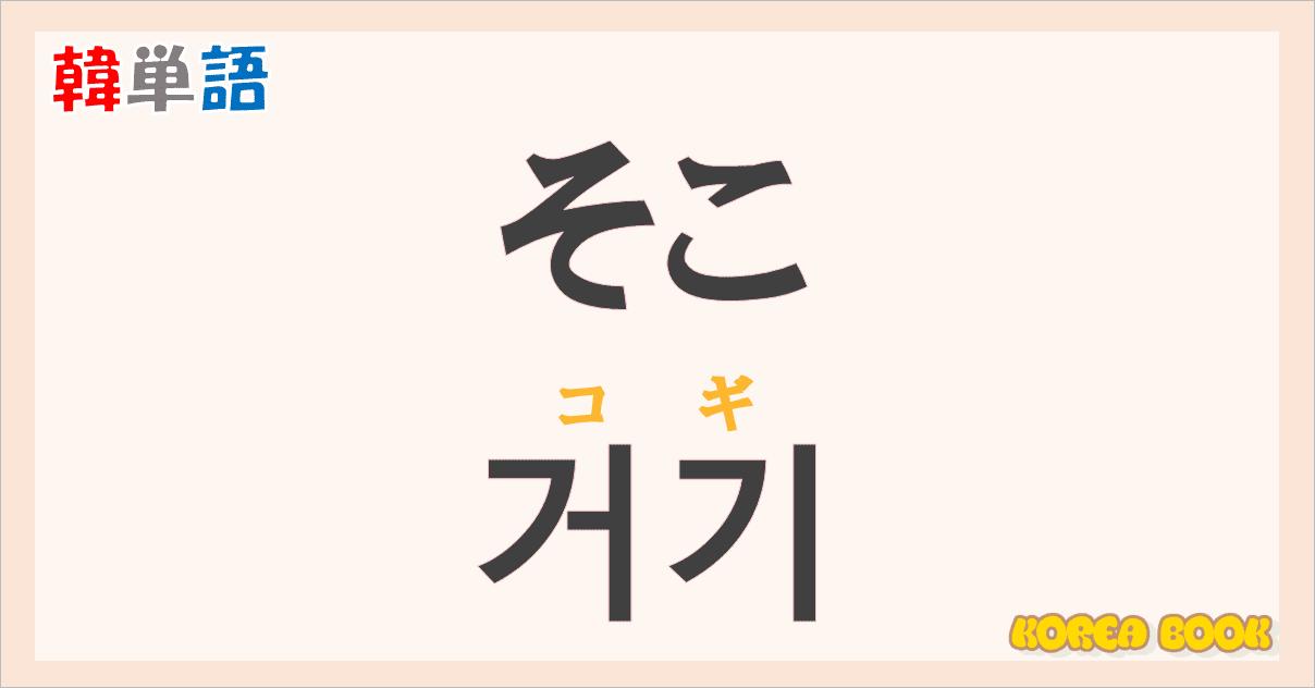 soko-geogi