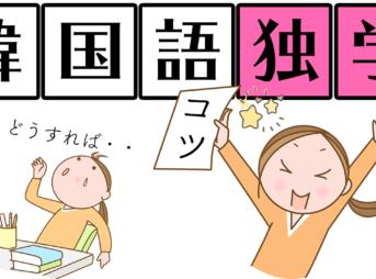 kb-korean-self-study-method