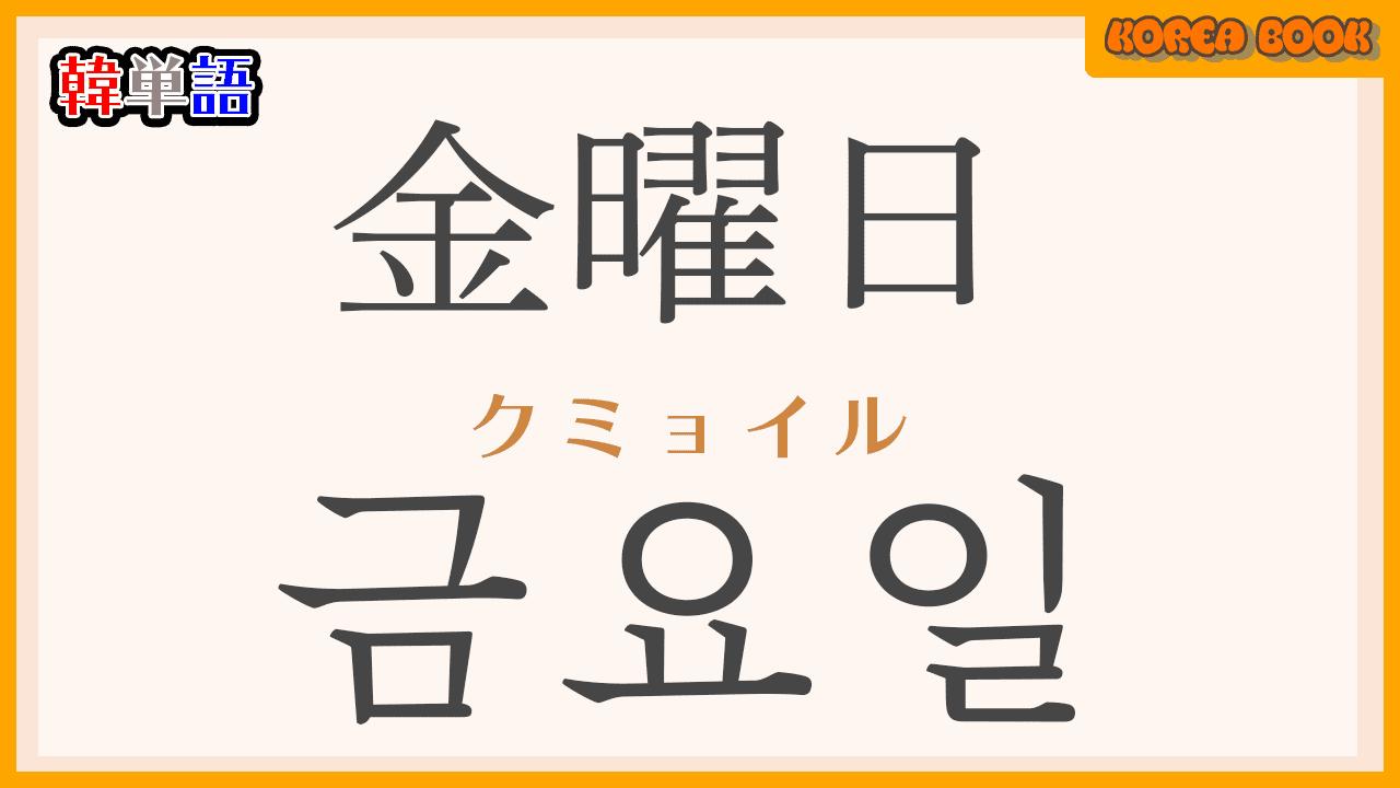 kinyoubi-geumyoil