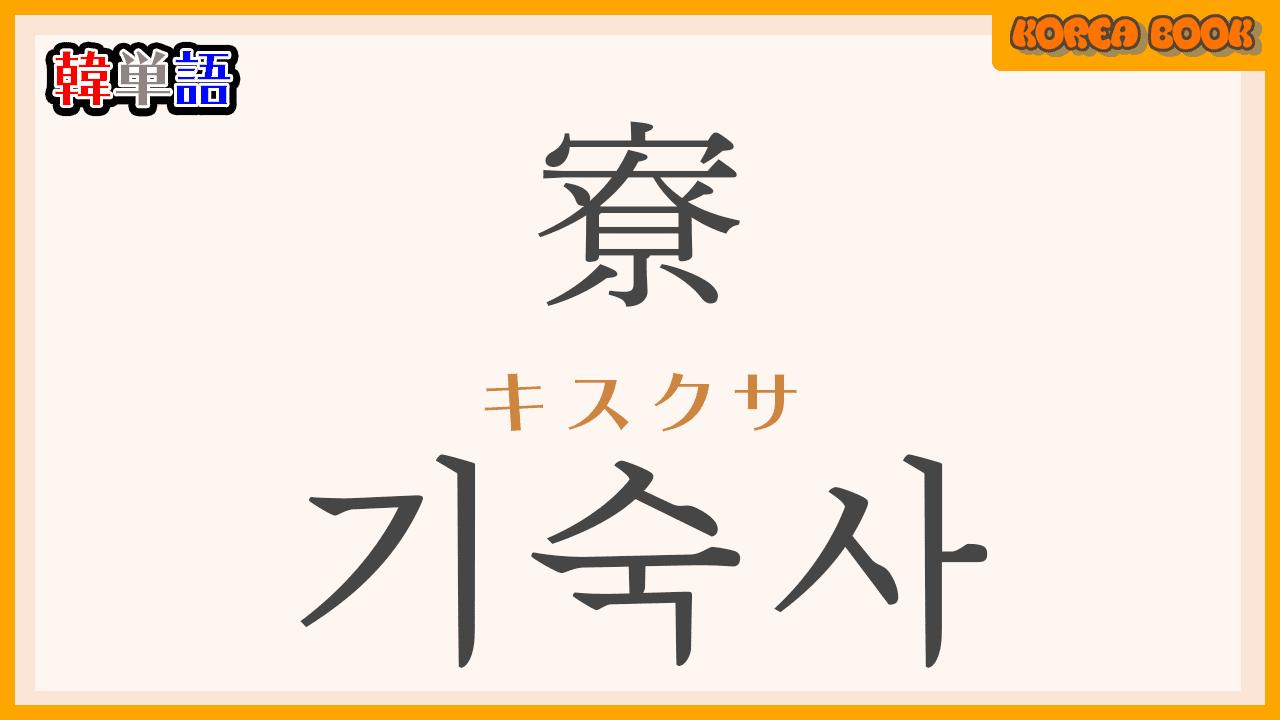 ryo-gisuksa