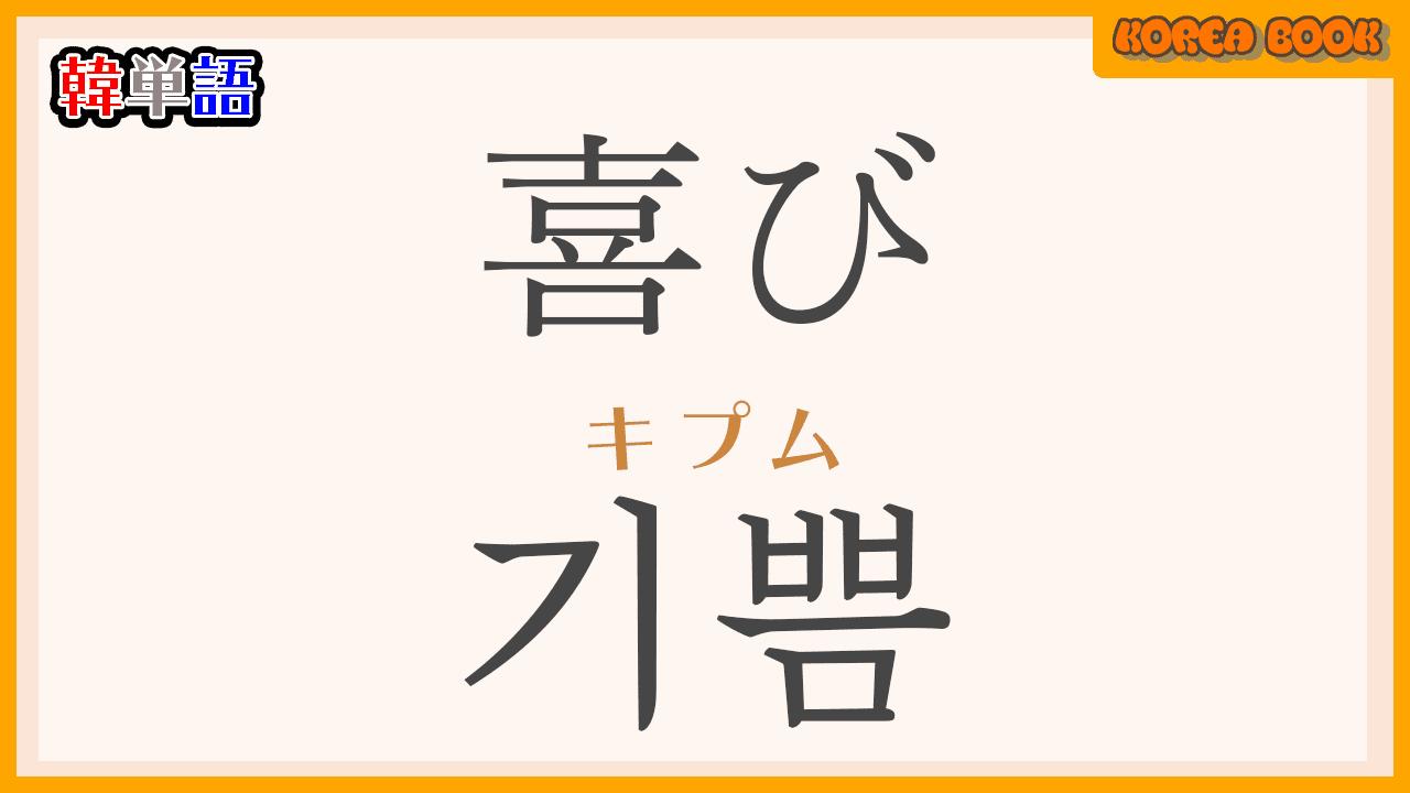 yorokobi-gippeum