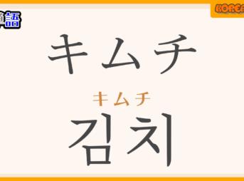 kimuchi-gimchi