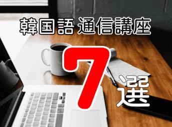 韓国語通信講座7選