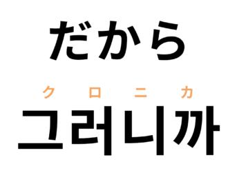 「だから」を韓国語で