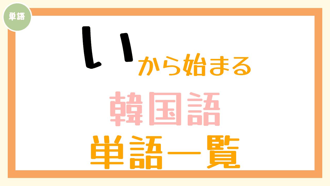 韓国語単語一覧「い」